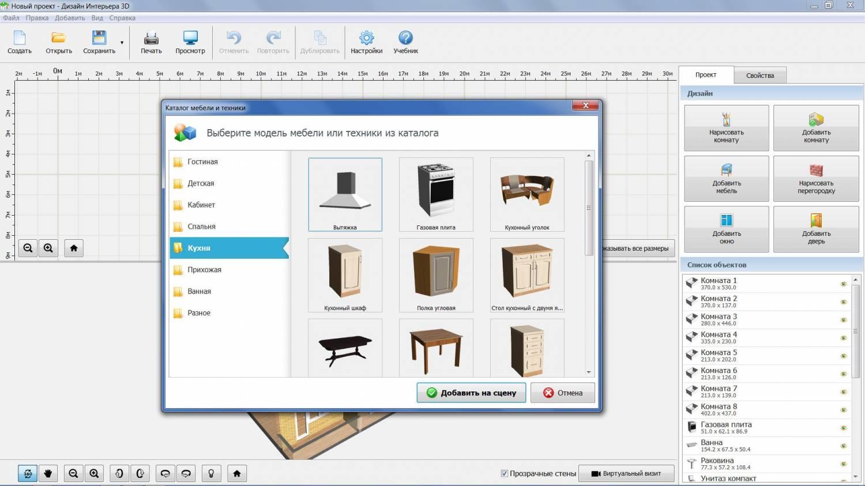 Программа для дизайна комнат онлайн бесплатно